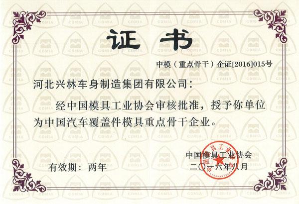 中国汽车覆盖件模具重点骨干企业证书(2016-2018)