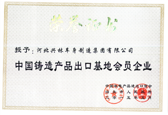 中国铸造产品出口基地会员企业