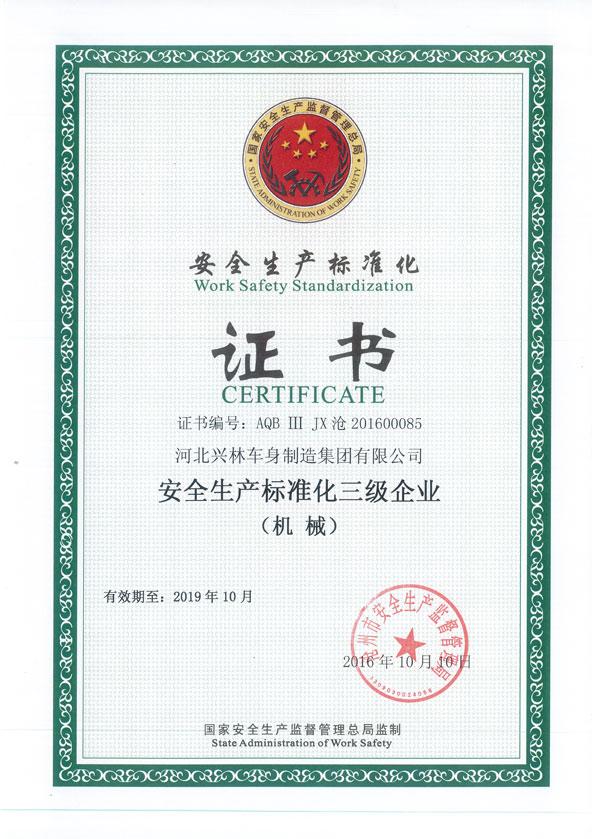 安全生产标准化三级证书